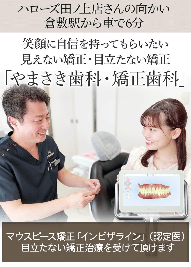ハローズ田ノ上店さんの向かい 倉敷駅から車で6分、笑顔に自信を持ってもらいたい、見えない矯正・目立たない矯正、「やまさき歯科・矯正歯科」